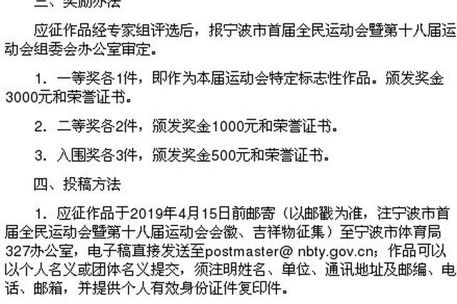 宁波首届全民运动会暨第十八届运动会会徽吉祥物征集