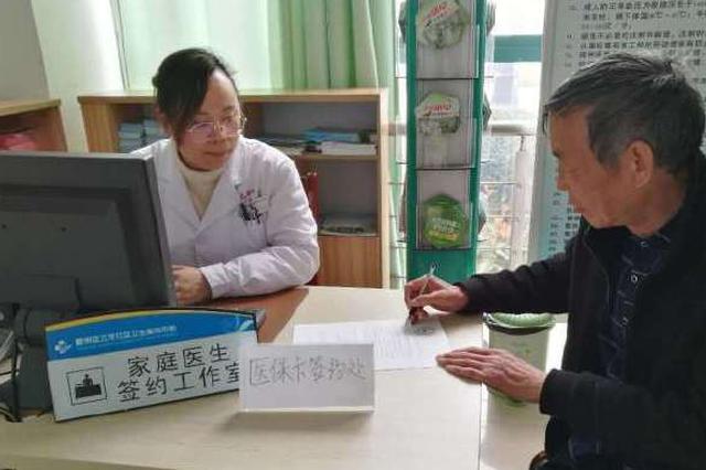 鄞州云龙推出家庭医生免费签约服务 将惠及9000名老人
