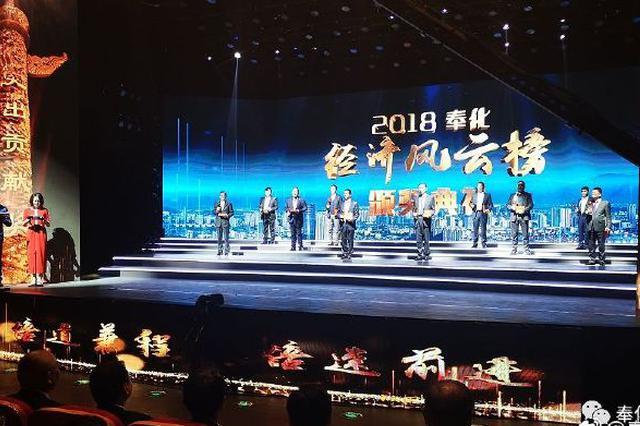 2018奉化经济风云榜颁奖典礼举行 40家企业受表彰