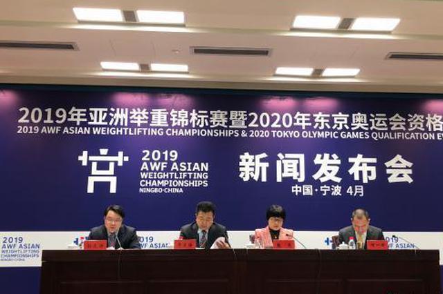 2019年亚洲举重锦标赛落地宁波 竞逐东京奥运会资格