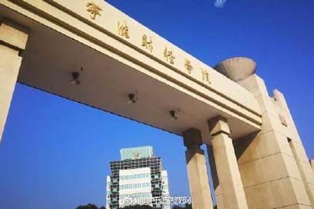 宁波4所高校新增6个专业 数据科学与大数据技术最热门