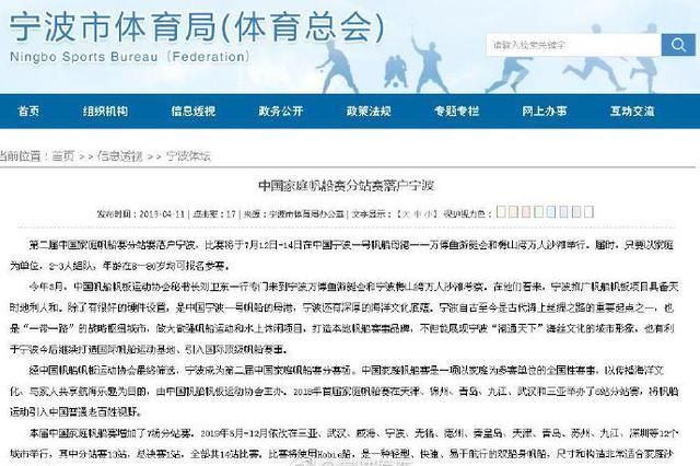 一家齐出动 中国家庭帆船赛分站赛七月落户宁波