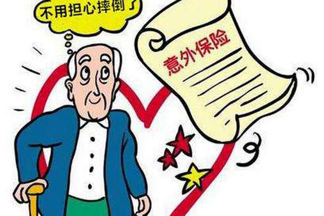 宁波老年人意外险来了 60岁以上可办