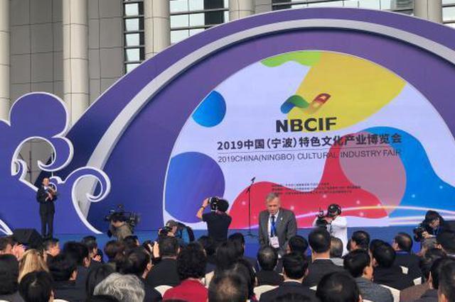 2019中国宁波特色文化产业博览会开幕 意大利任主宾国
