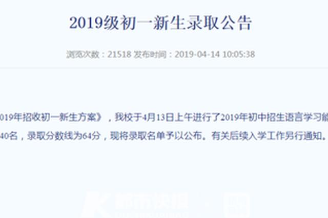 杭州外国语学校公布新生录取名单 240名学霸被录取