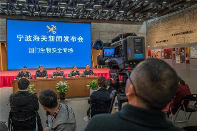 宁波海关办国门生物安全宣传教育展 筑牢国门防护网
