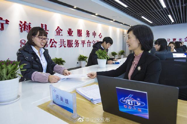 今年宁波推进三服务活动工作会议召开 实施方案已出