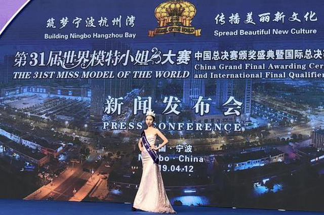 世界模特小姐大赛中国总决赛颁奖盛典落户杭州湾新区
