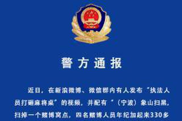 浙江象山警方回应打砸麻将桌视频:非该局执法活动