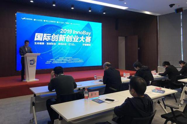 2019InnoBay国际创新创业大赛首场复赛宁波赛举行