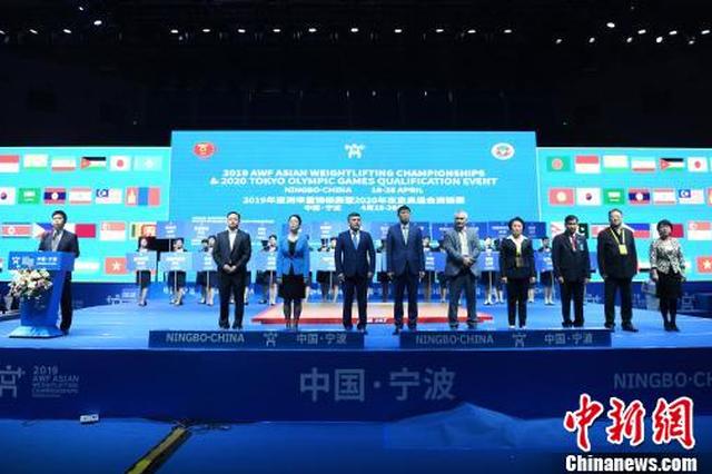2019亚洲举重锦标赛浙江宁波开幕 278位运动员参赛
