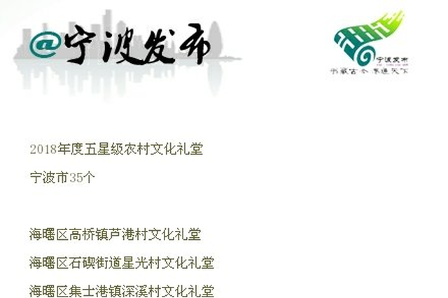 浙江五星级农村文化礼堂名单发布 宁波35家上榜