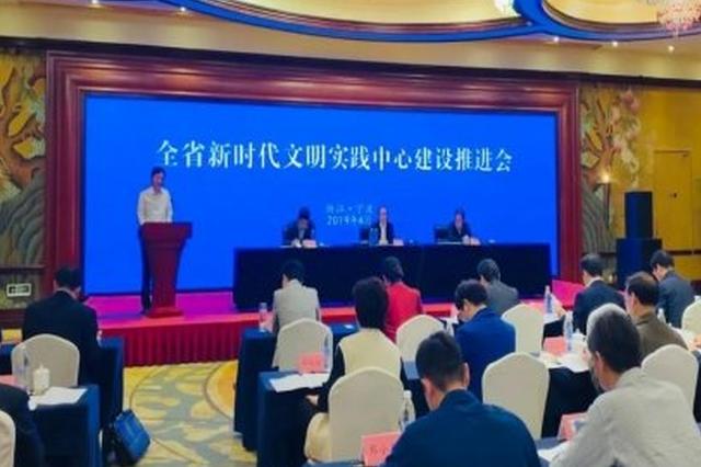 全国试点 全省新时代文明建设推进会在宁波举行
