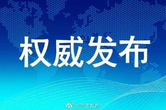 宁波出台人才新政 发布大学生购房补贴等相关信息