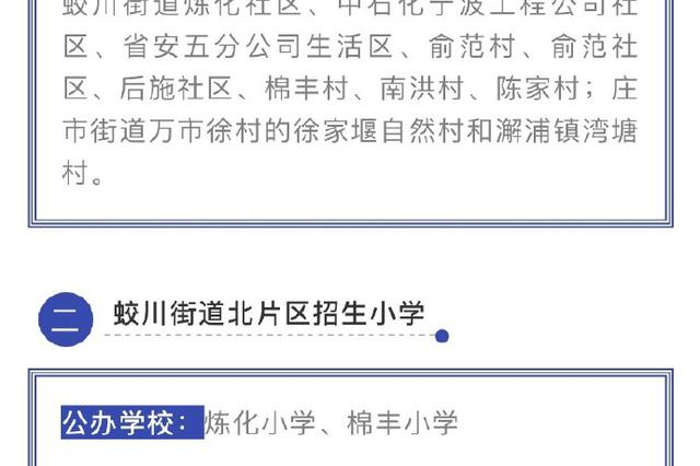 镇海部?#20013;?#23398;新生登记报名开始 澥浦镇蛟川?#20540;?#21271;片区