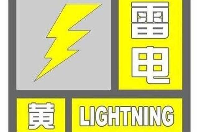 慈溪气象台发布雷电黄色预警信号 各部门开展防范工作