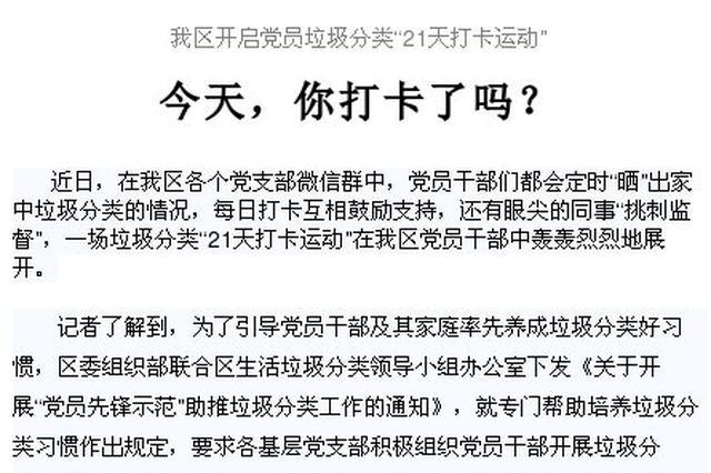 江北开启党员垃圾分类21天打卡运动 积极宣传垃圾分类