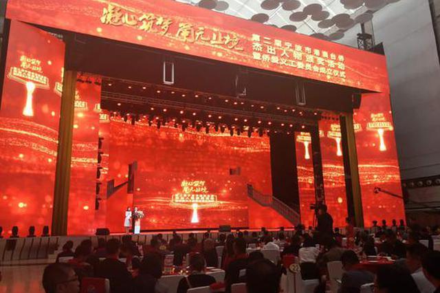 宁波市港澳台侨杰出人物揭晓 向世界传递中国声音