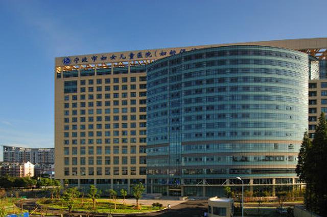 宁波市妇儿医院与鲁昂医疗中心签署合作协议