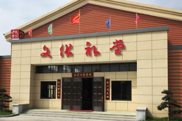 2018年度浙江省五星级农村文化礼堂评选 慈溪再添5家