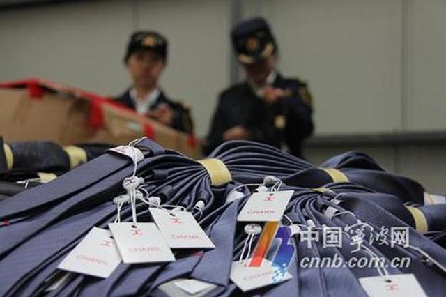 仅一个字母之差 宁波海关查获香奈儿侵权领带3万多条