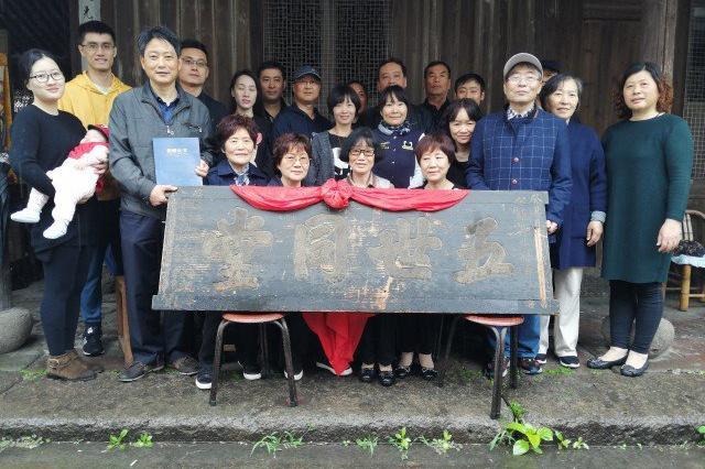 北仑区热心市民捐献拥有106年历史的五世同堂木匾