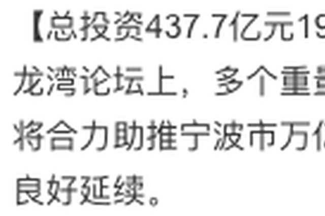 总投资437.7亿元19个项目登陆杭州湾 助推汽车集群发展