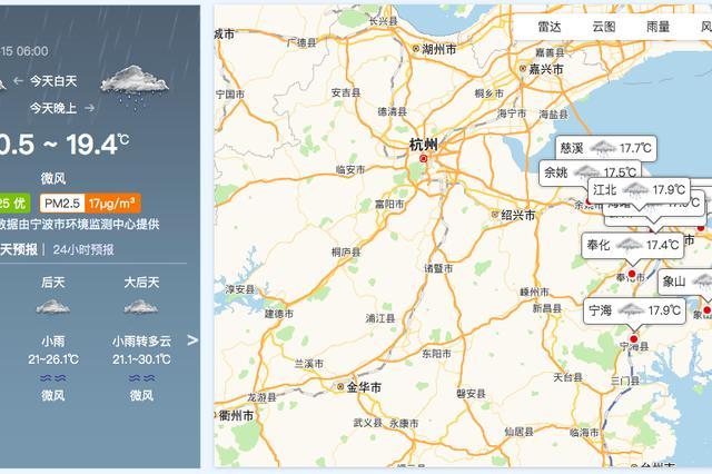 甬今日天气阴有阵雨局部雷雨 最高气温19至21摄氏度