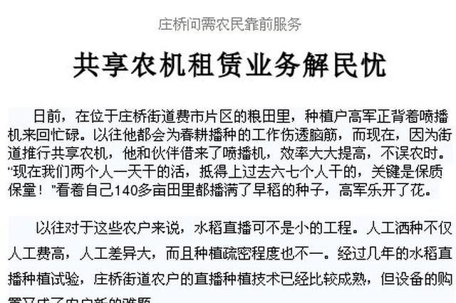 江北庄桥街道推行共享农机 提高效率不误农时为民解忧