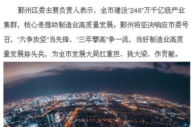 甬建设产业集群 鄞州目标提前两年跻身2000亿俱乐部