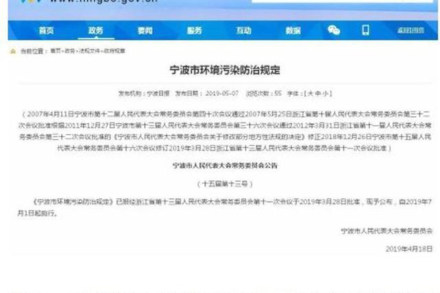 宁波环境污染防治新规7月起施行 以下行为将受处罚