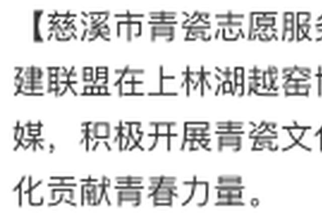 慈溪青瓷志愿服务共建联盟成立 传播越窑青瓷文化