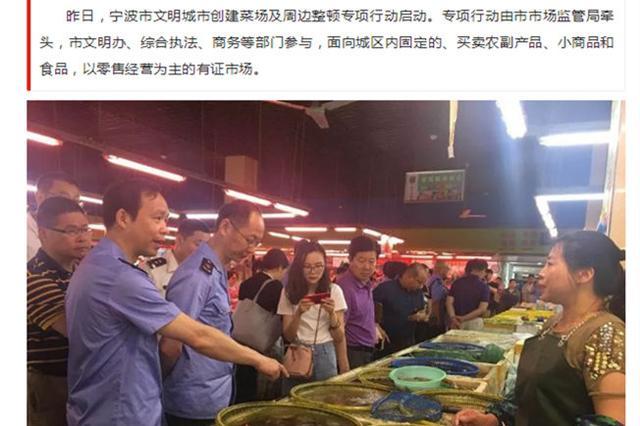 宁波启动菜场及周边整顿行动 曝光一批问题清单