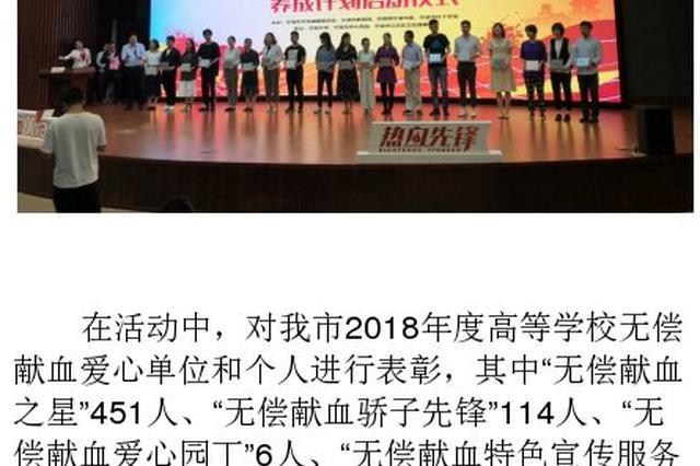 宁波启动热血先锋养成计划 倡导参与无偿献血活动