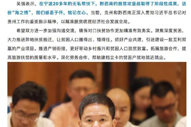 宁波与黔西南签订扶贫协作协议 标准提高力度加码