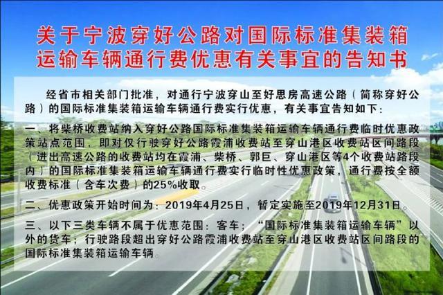 高速优惠收费政策继续实施 柴桥收费口纳入优惠体系