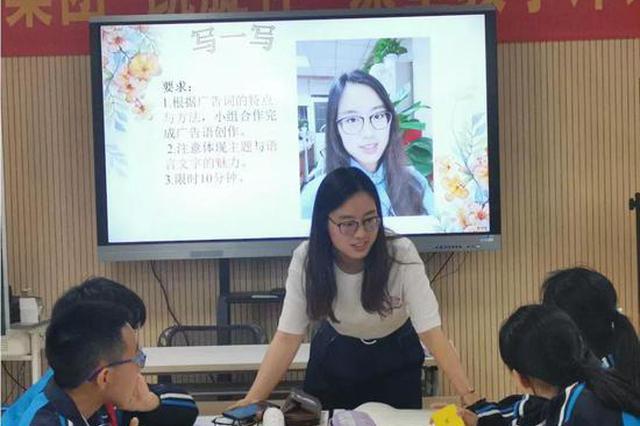 杭州一位95后女老师上课 让全班给她写征婚广告