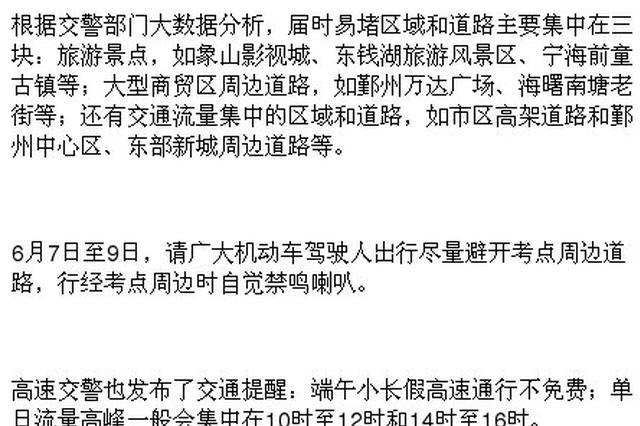 高考端午并行 宁波交警发布提醒号召使用公共交通