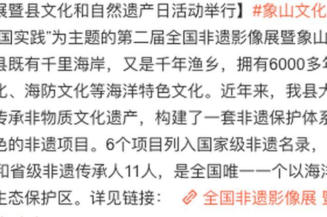 全国非遗影像展暨象山县文化和自然遗产日活动举行
