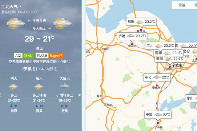 今日宁波阴有阵雨夜里到明天多云 最高温度27至29度