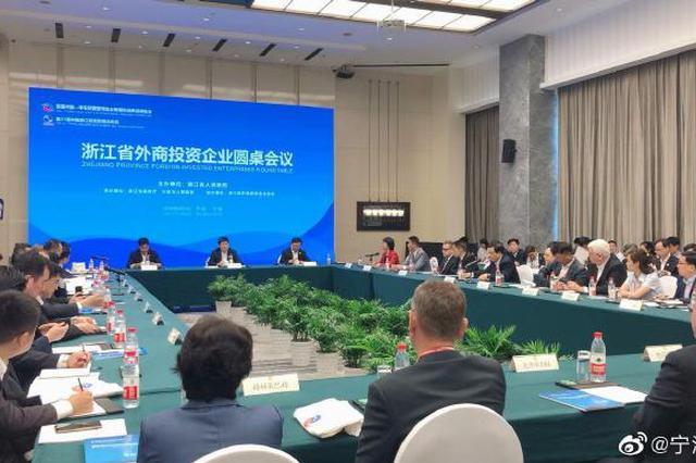 昨日下午宁波举行 浙江省外商投资企业圆桌会议