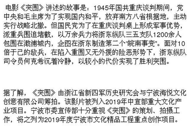 红色电影《突围》宁波开机 影片预计今年12月公映