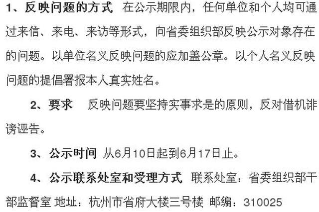 浙江省担当作为好干部拟表彰人选公示 宁波11人上榜