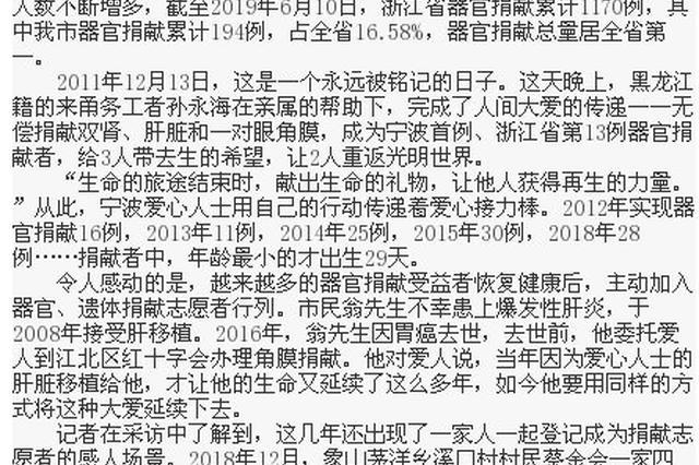 宁波8年完成人体器官捐献194例 呼吁更多人参与捐献