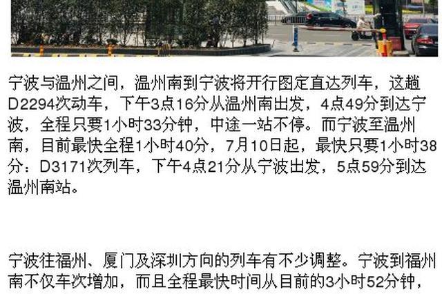 铁路实施新运行图 温州到宁波最快93分钟中途不停站