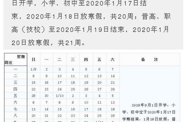 宁波中小学最新年度校历出炉 暑假寒假时间早知道