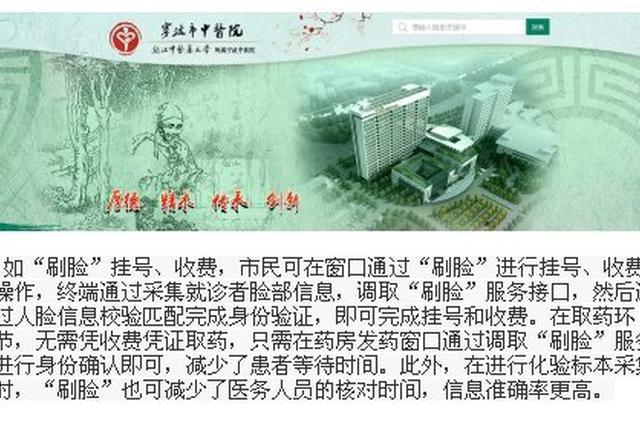 市中医院推出一站式刷脸就医 目前已支持就医全流程