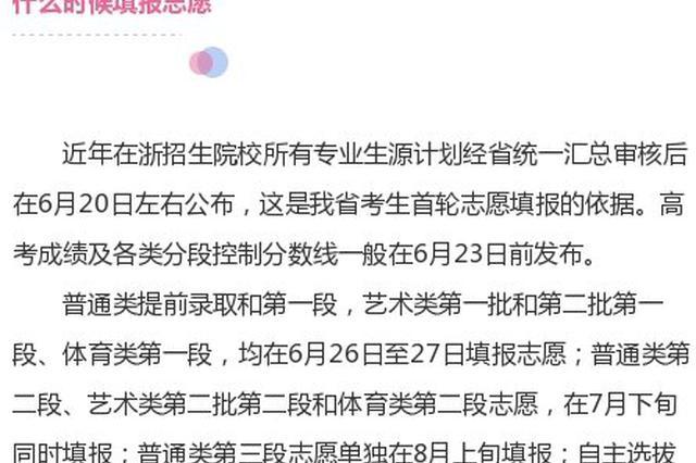 宁波教育考试院填报志愿攻略发布 为考生提供思路