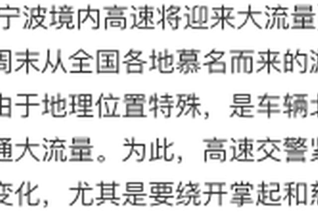 又到杨梅上市季 本周末宁波境内高速将迎来大流量