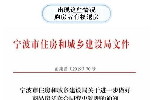 宁波商品房销售发布新规 买卖合同也有部分变化